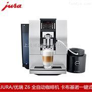 優瑞Jura全自動咖啡機