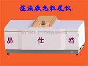 广东激光粒度仪,湿法激光粒度测试仪【易仕特】