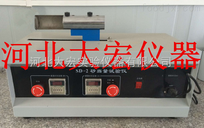 SD-II电动砂当量试验仪