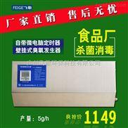 5g壁挂式臭氧消毒机