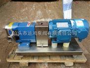 大连3-2RP食品卫生泵运鸿生产
