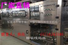 QGFQGF-300全自动大桶水生产线