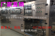 QGFQGF-150小型大桶水生产线