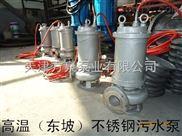 天津管道加壓泵-管道循環泵-東坡管道加壓泵-天津潛水泵