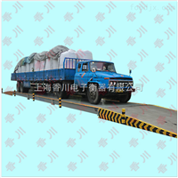 SCS-XC-C上海移动式50吨汽车衡
