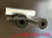 橡塑海绵保温材料,0级橡塑海绵保温板超好质量