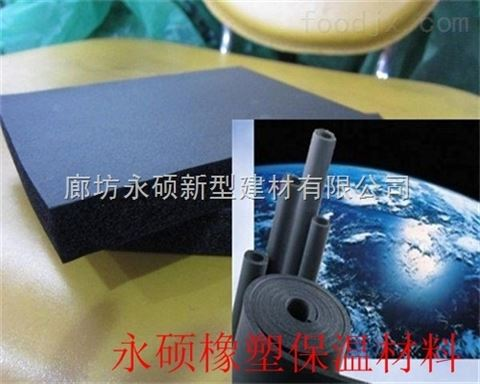 橡塑保溫板廠家-性能穩定