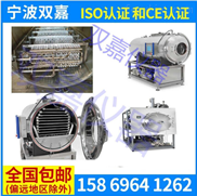 SJFD-榴莲冻干机水果蔬菜冻干大小批量生产可定做厂家直销13429388083