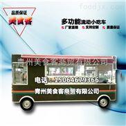 雞蛋灌餅小吃車供應商,美食客多功能餐飲車,美食多功能小吃車