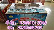 SH-4-保定炒酸奶機有限公司