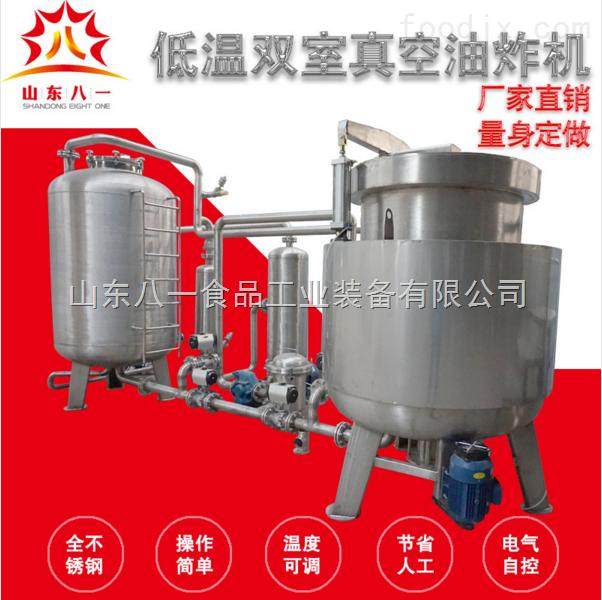 沧州大枣怎么油炸、低温油炸机厂家