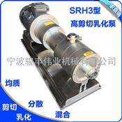 三级高剪切乳化泵