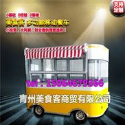 电动餐车价格及图片,多功能电动小吃车,移动餐车