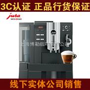 JURA/优瑞XS9 classic意式现磨特浓咖啡机