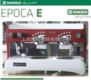 Rancilio兰奇里奧EPOCA DE 2双头半自动咖啡机