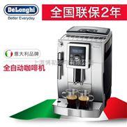 Delonghi/德龙ECAM23.420.SB全自动咖啡机