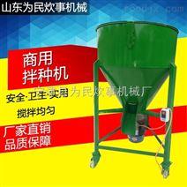 拌种机商用饲料搅拌机商用小麦拌种机玉米大豆种子包衣机水稻拌种机