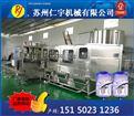 苏州仁宇机械直供 纯净水 矿泉水 山泉水 桶装水灌装机 生产线设备