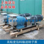 输送馅料转子泵 豆沙转子泵