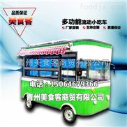 定做-电动多功能小吃车,电动餐饮小吃车,流动式早餐车价格