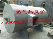 广东60万大卡燃气热风炉厂家