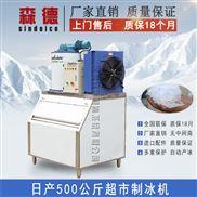 日產500公斤商用片冰機 超市火鍋店自助餐冰片保鮮新款制冰機