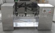GH-200-厂家供应卧式槽型混合机 搅拌机 不锈钢医药混合设备槽型混合机