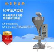 饲料添加剂定量灌装机   半自动饲料添加剂定量分装机