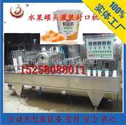 灌裝機廠家高質量定制塑料杯裝水果罐頭灌裝封口機,黃桃罐頭灌裝機