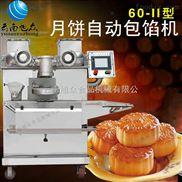SZ-60型自動月餅包餡機  旭眾多功能月餅機 云南火腿月餅機 做月餅的機器
