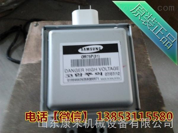南京三星正品磁控管,微波批发价