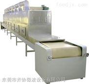 QX-30HM8-农副产品微波烘干杀菌机