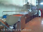 鸡精鸡粉微波烘干杀菌机|调味品微波干燥设备