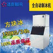 供应大型酒店专用制冰机_商用制冰机牌子哪个好啊?