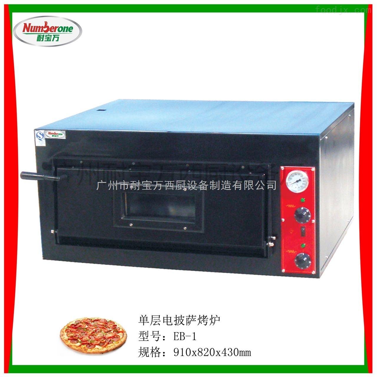 单层电披萨烤炉