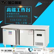 商用冰箱操作台冰柜冷藏1.5米工作台