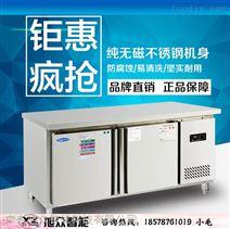 厨房奶茶店平冷操作台工作台冰柜