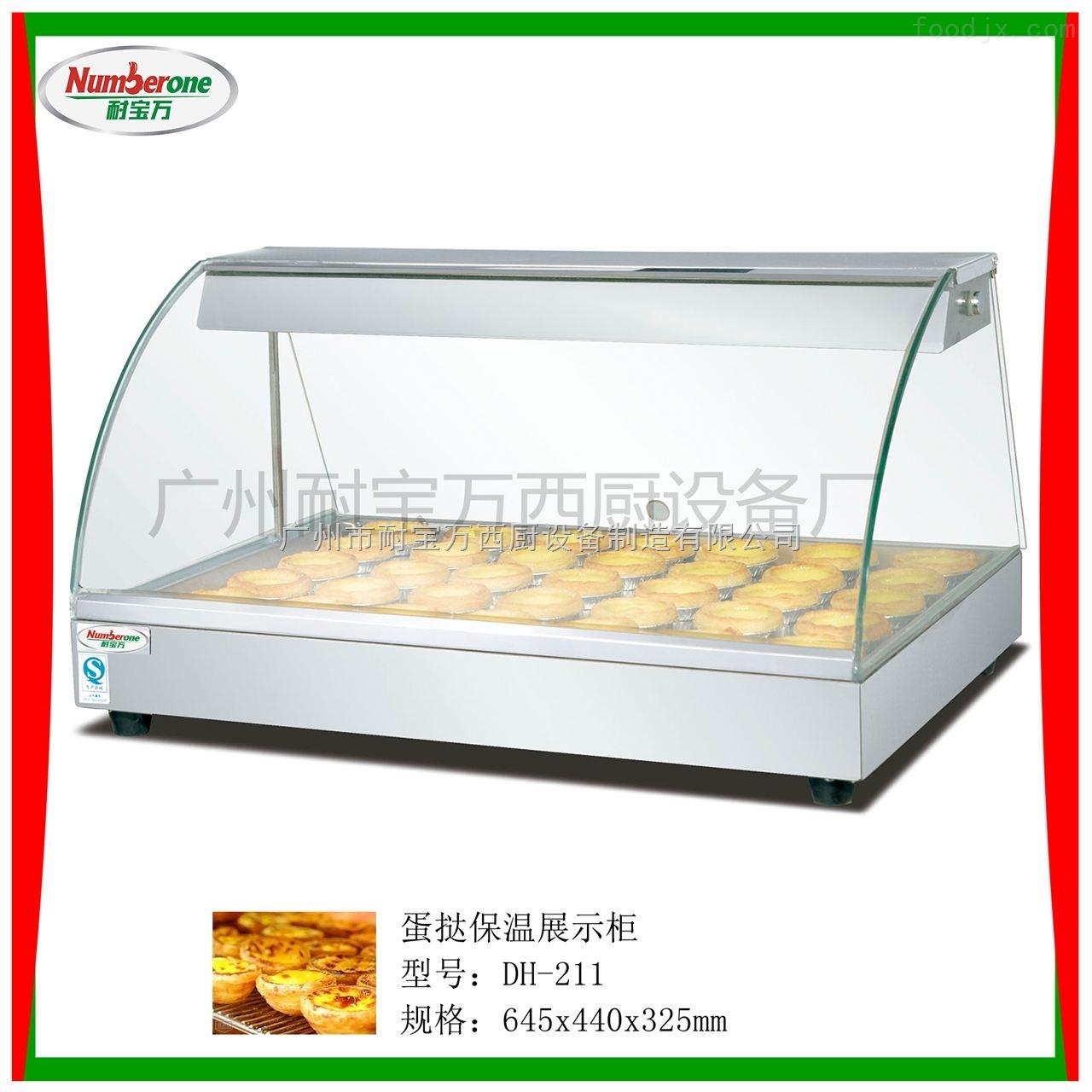 蛋塔保温展示柜/陈列保温柜/西式快餐设备
