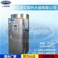 500L电热水器