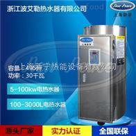 120kw电热水器