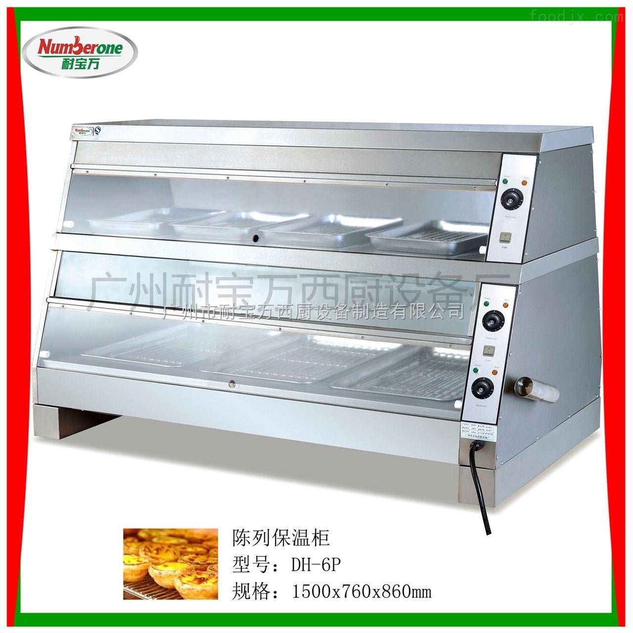 陈列保温柜/展示柜/西式快餐设备