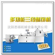 甘肃SZ-09C三段压面苏式月饼机多少钱酥饼机品牌