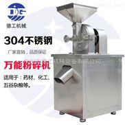 万能粉碎机 304不锈钢打粉机 食品药材打粉机 化工原料粉碎机