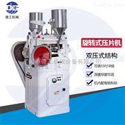 廣州生產藥片33沖旋轉式壓片機
