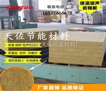 六安岩棉板生产厂家 外墙岩棉保温板价格