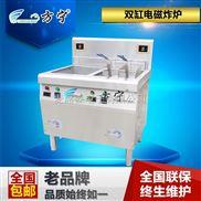 双缸电磁炸炉  电炸炉双缸商用  商用电炸锅