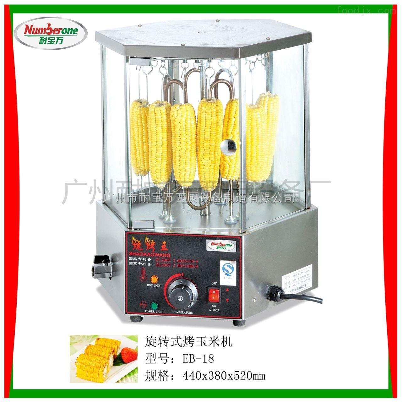 旋转式烤玉米机/旋转式烧烤炉