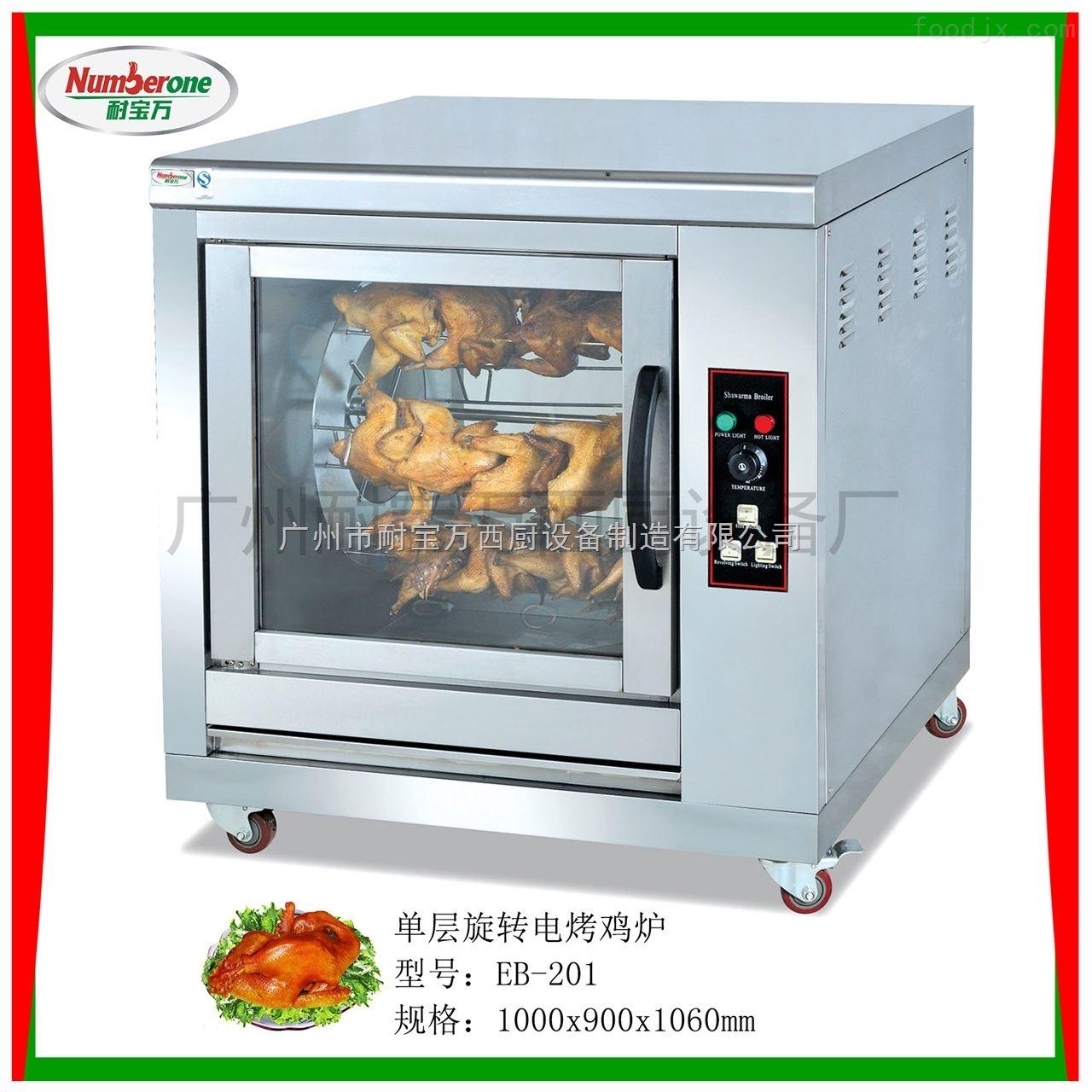 单层旋转电烤鸡炉