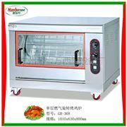 GB-368燃氣旋轉烤雞爐/電熱烤雞爐