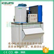深圳科美斯海鮮水產制冰機